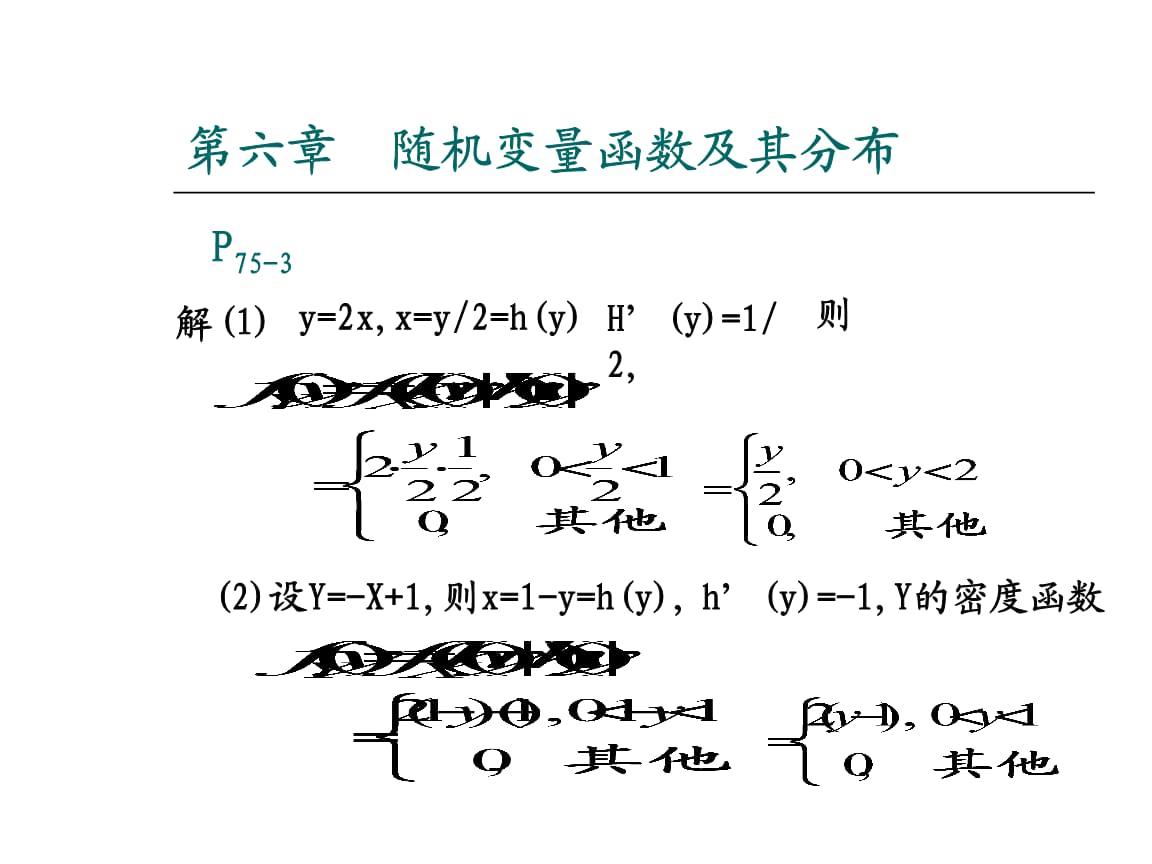 随机变量函数及其分布.ppt