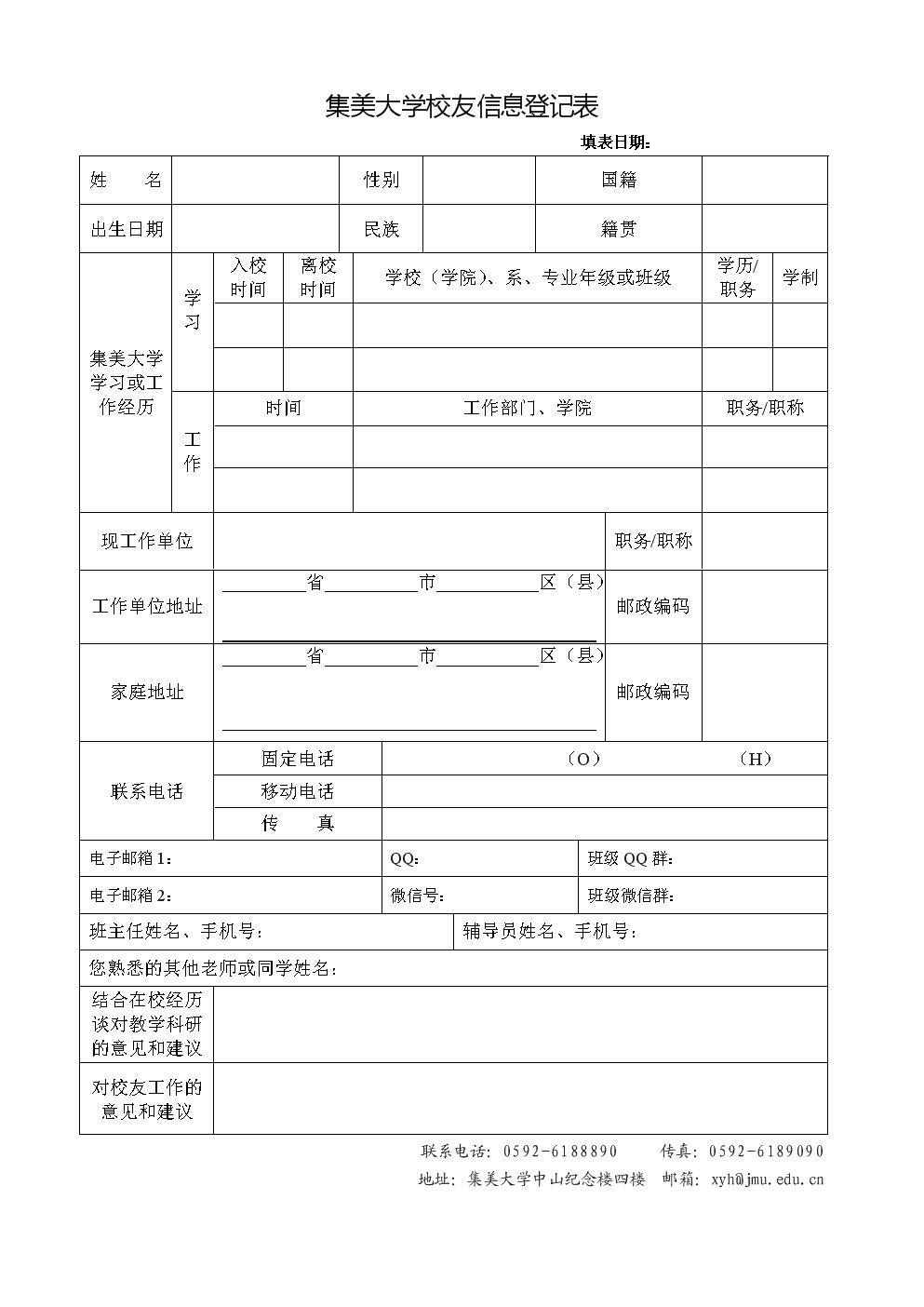 集美大学校友信息登记表.doc