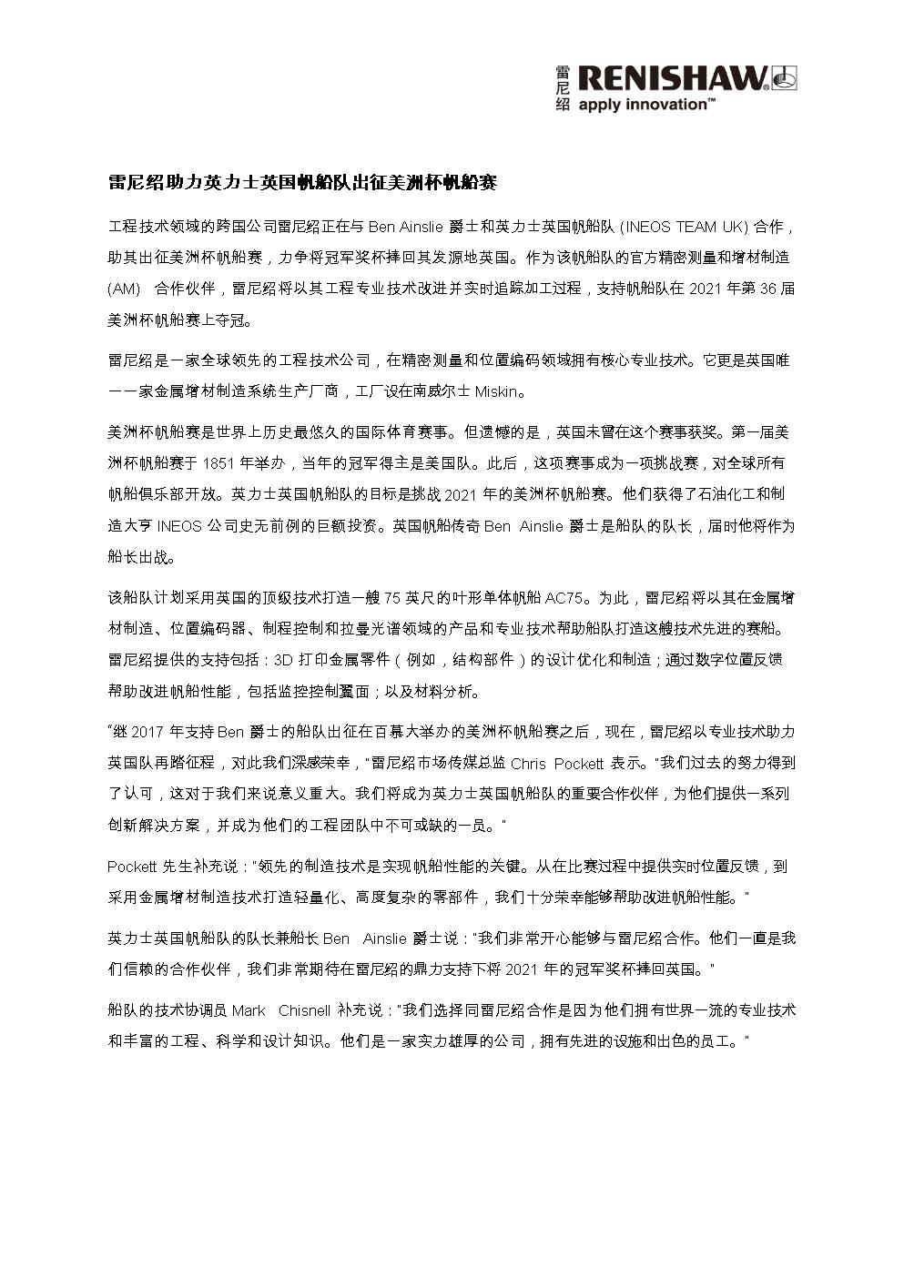 雷尼绍助力英力士英国帆船队出征美洲杯帆船赛.doc