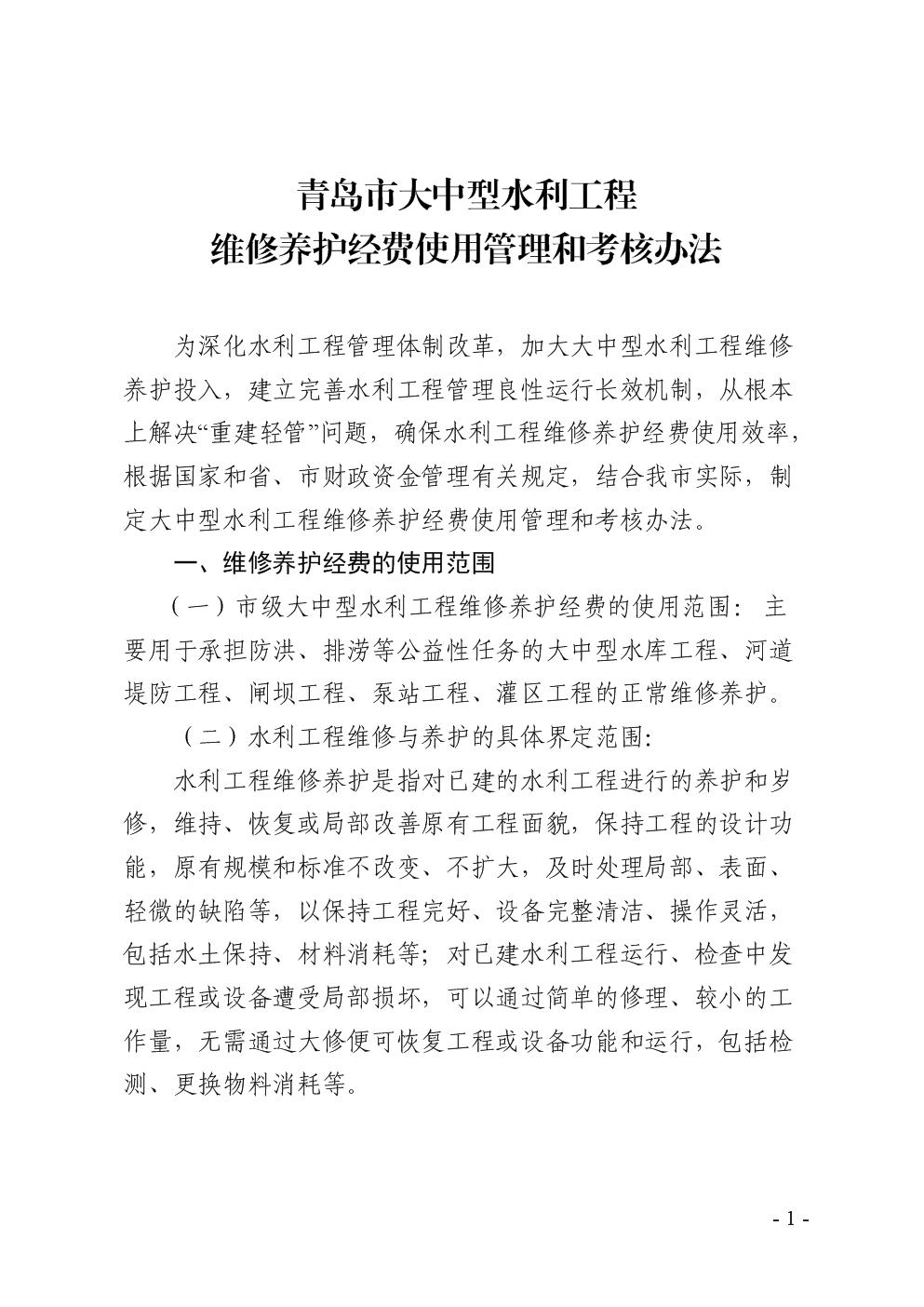 青岛大中型水利工程.doc