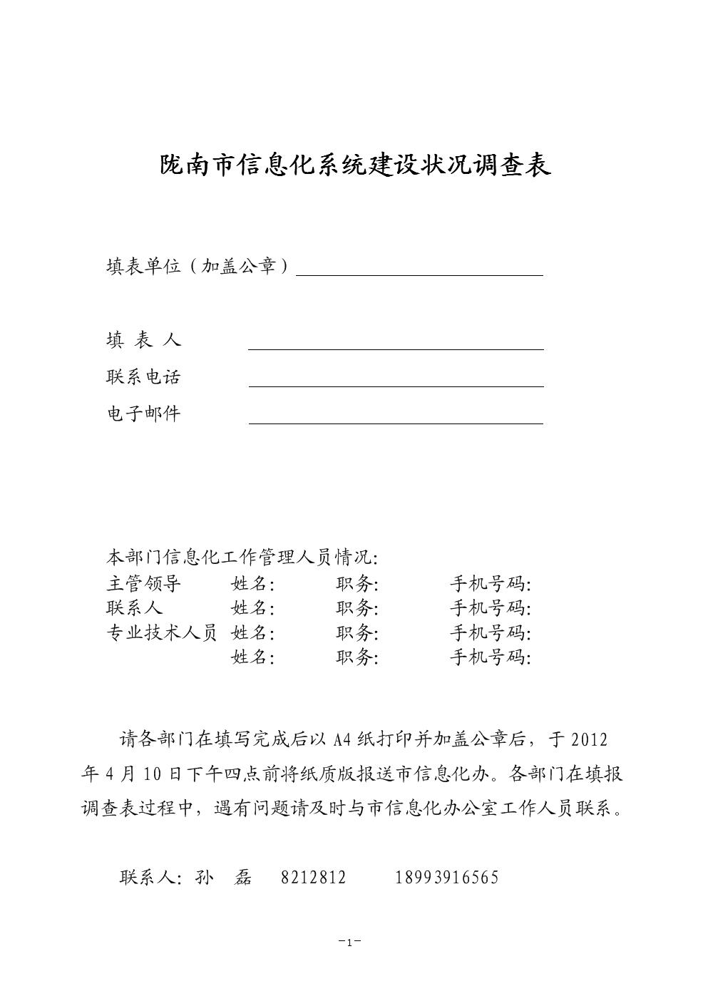 陇南信息化系统建设状况调查表.doc