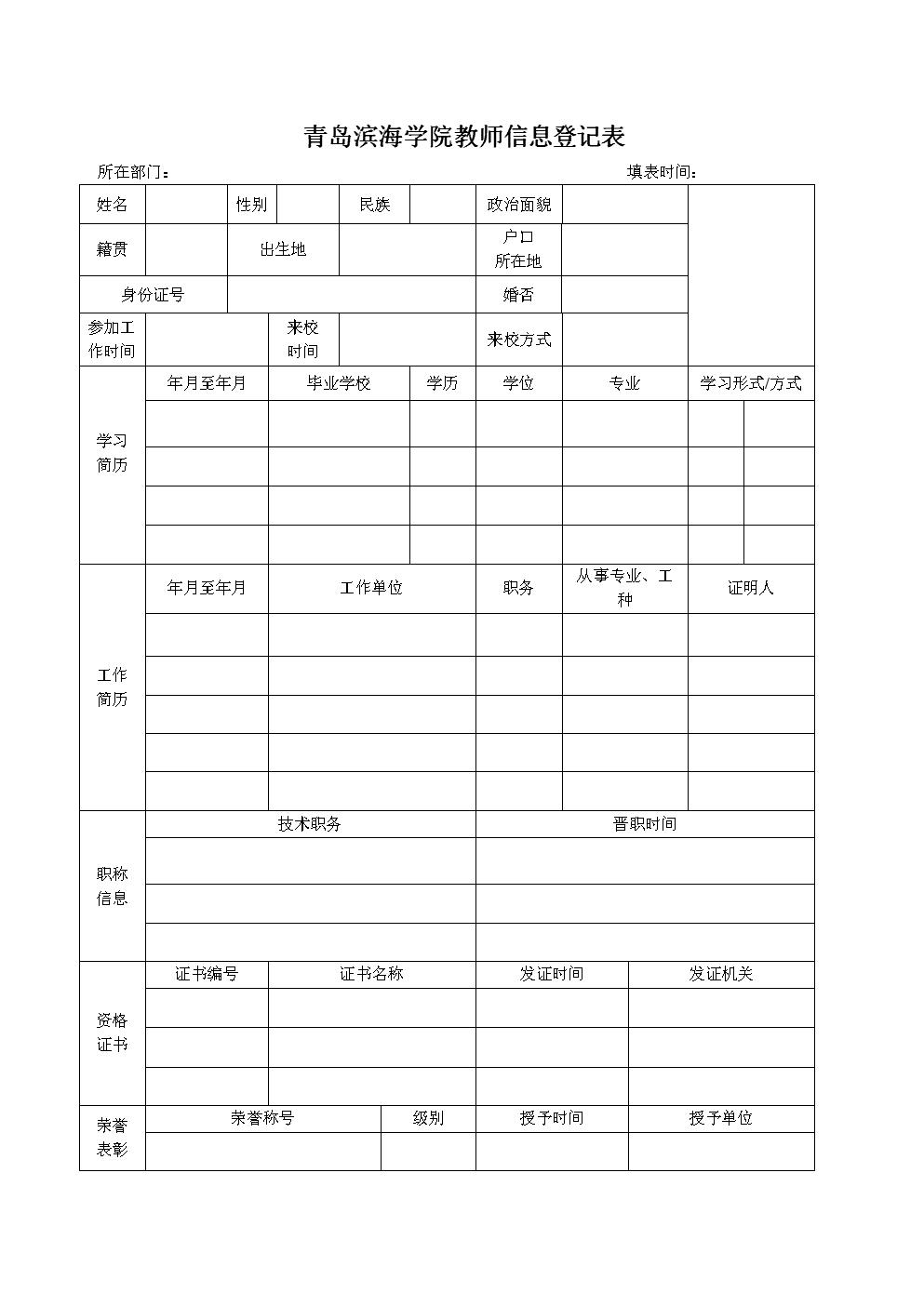 青岛滨海学院教师信息登记表.doc