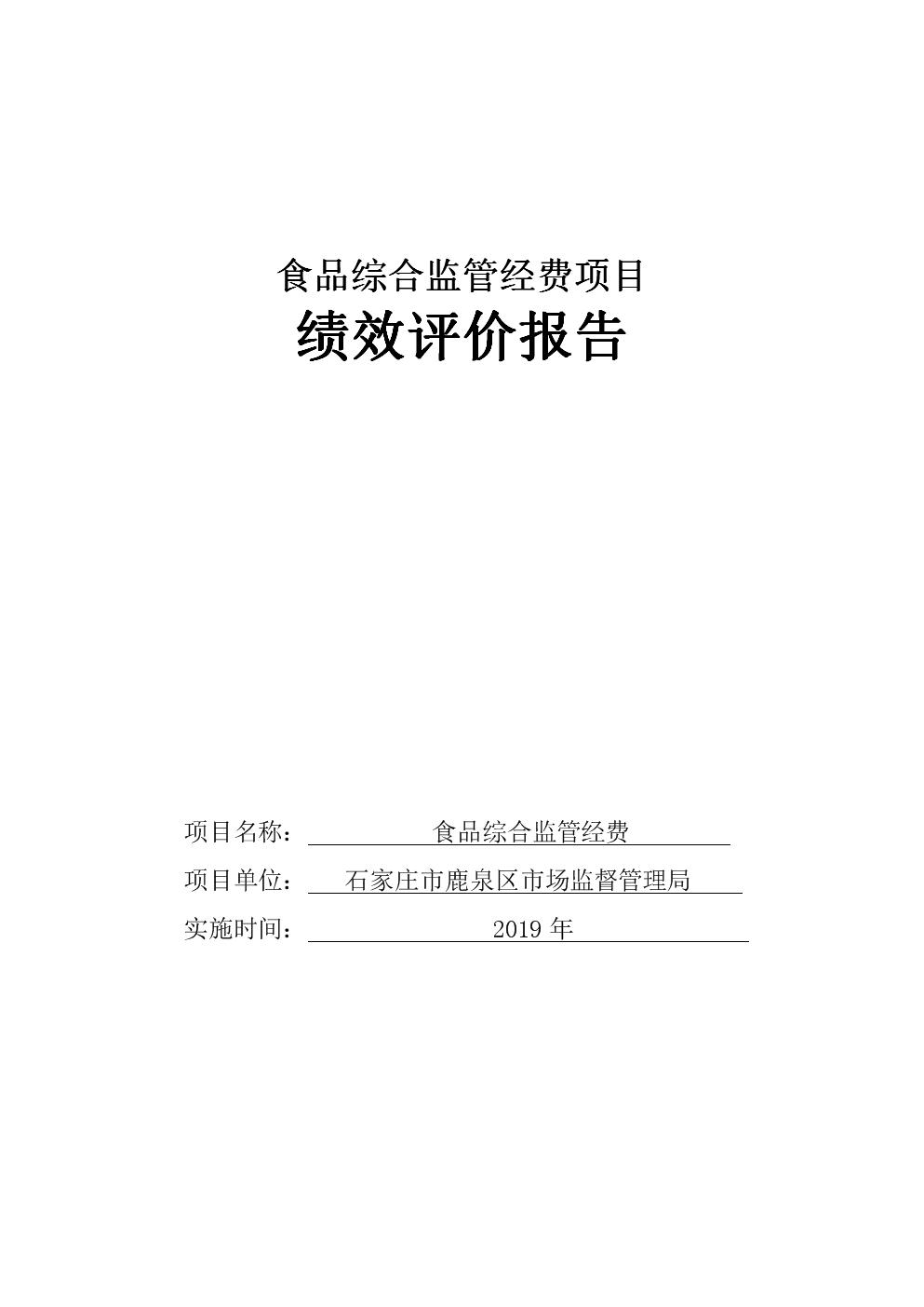 食品综合监管经费项目.doc