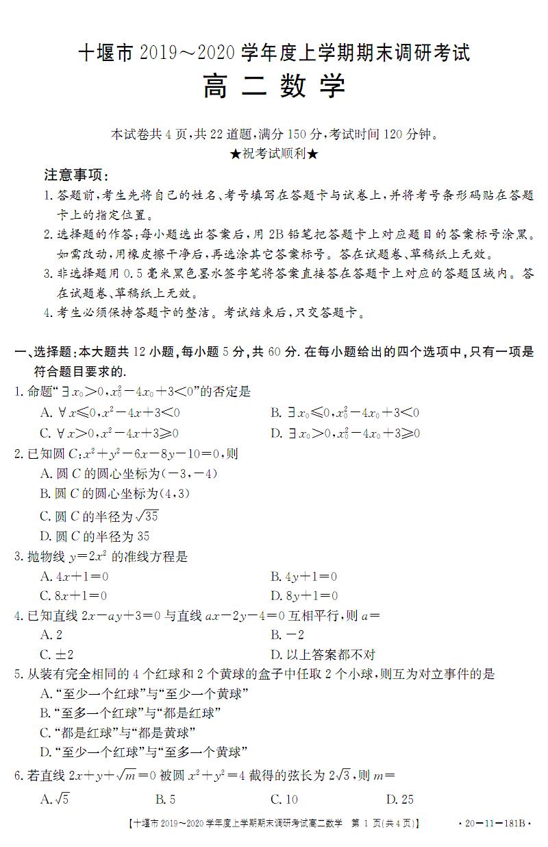 2020.1十堰高二数学181B(二校).pdf