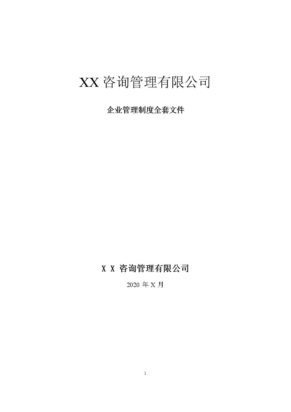 某企业管理咨询公司全套管理制度完整版(拿来即用).doc