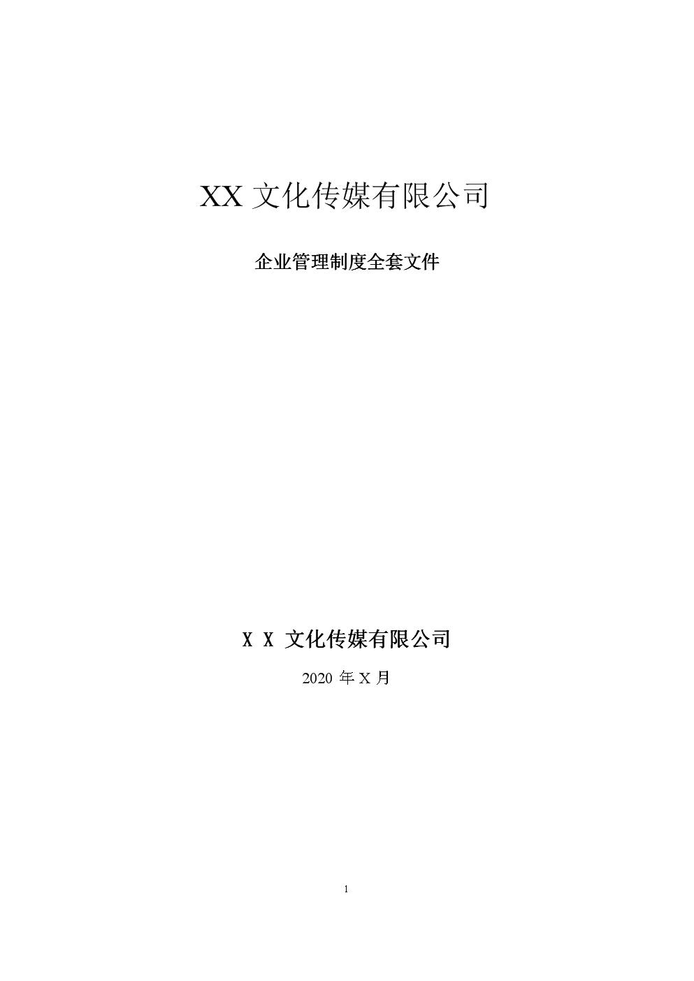 大型文化传媒公司全套管理制度完整版(拿来即用).doc