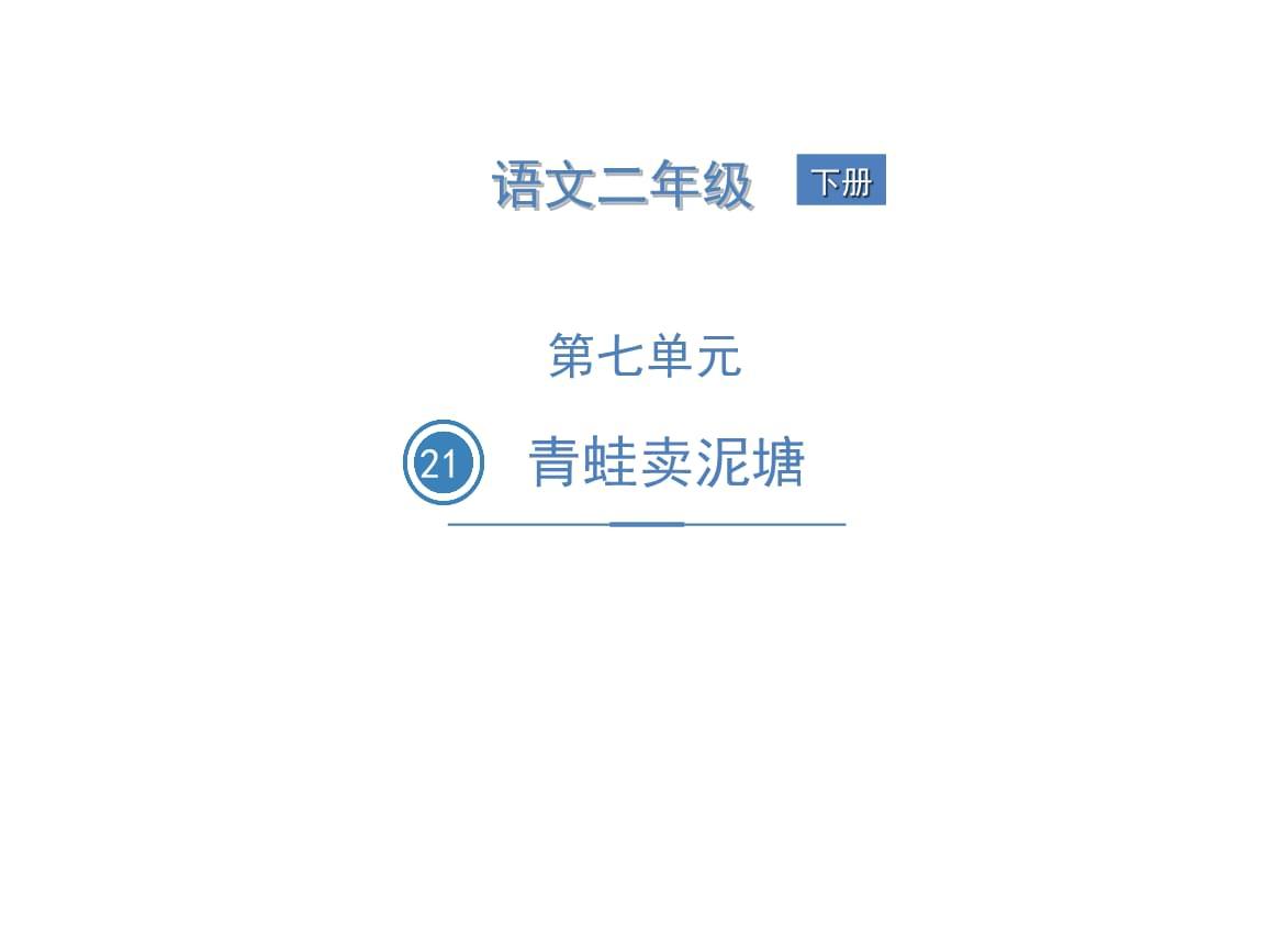 人教部编版二年级下册语文习题第七单元青蛙卖泥塘.pptx