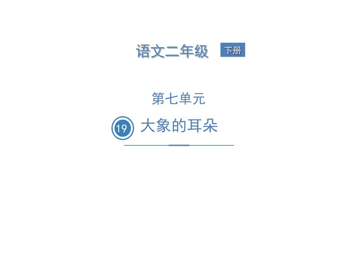 人教部编版二年级下册语文习题第七单元大象的耳朵.pptx