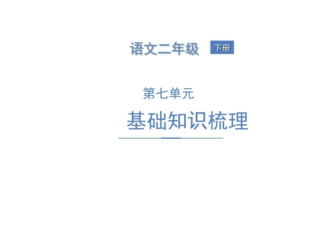 人教部编版二年级下册语文习题第七单元第七单元知识梳理.pptx