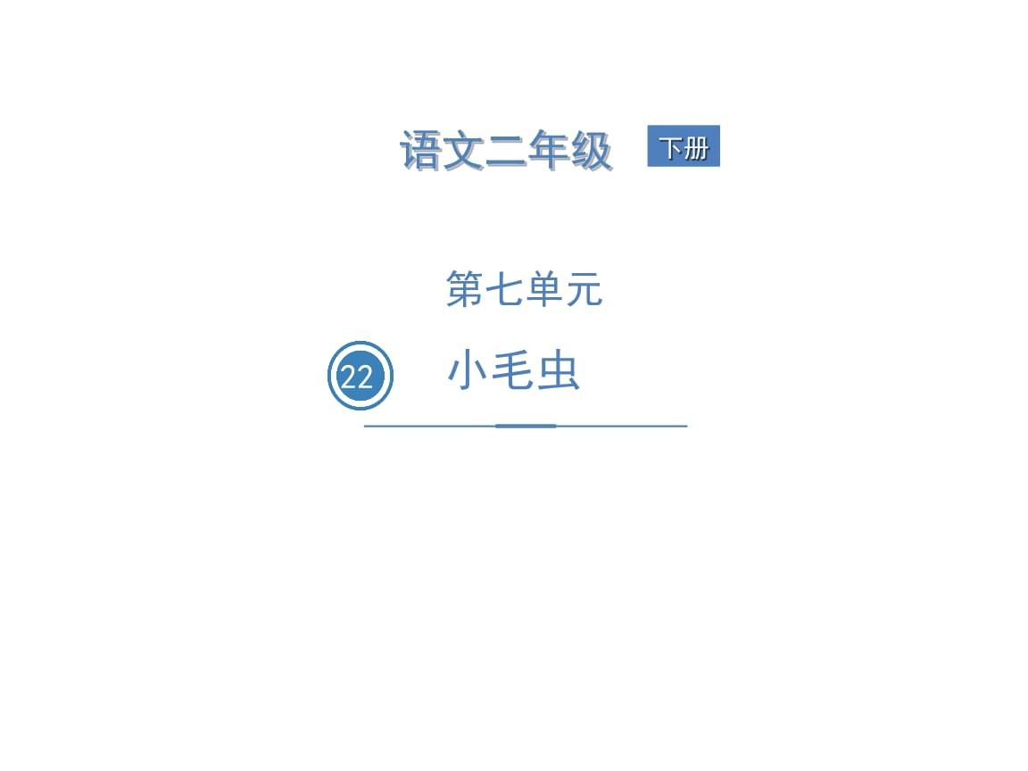人教部编版二年级下册语文习题第七单元小毛虫.pptx