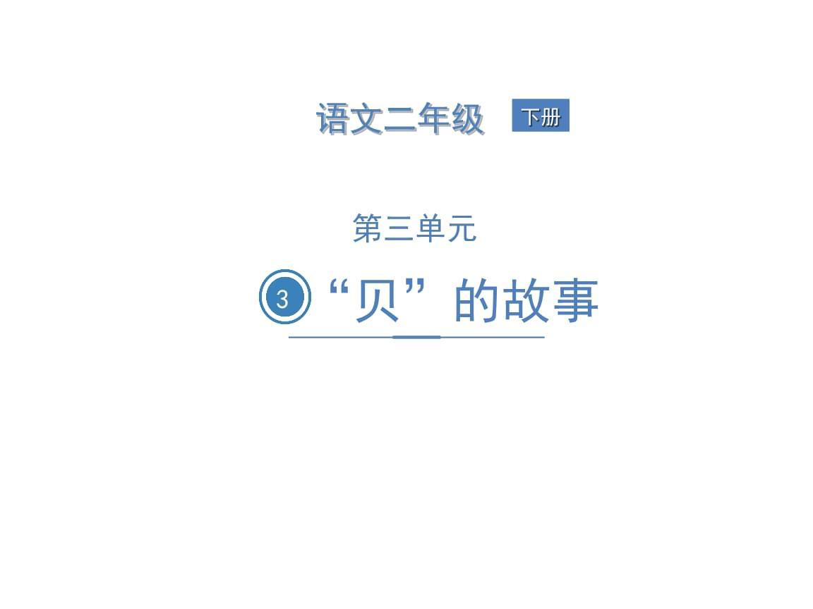 """人教部编版二年级下册语文习题第三单元""""贝""""的故事.pptx"""