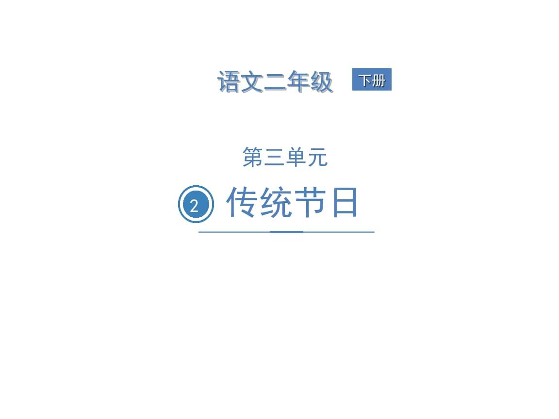 人教部编版二年级下册语文习题第三单元传统节日.pptx