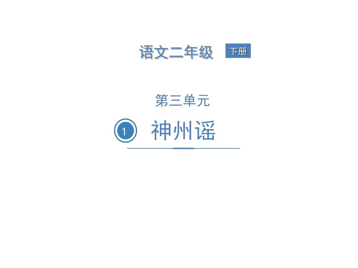 人教部编版二年级下册语文习题第三单元神州谣.pptx