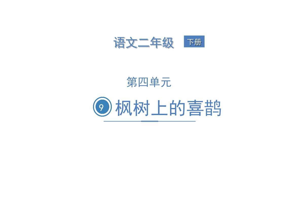 人教部编版二年级下册语文习题第四单元枫树上的喜鹊.pptx