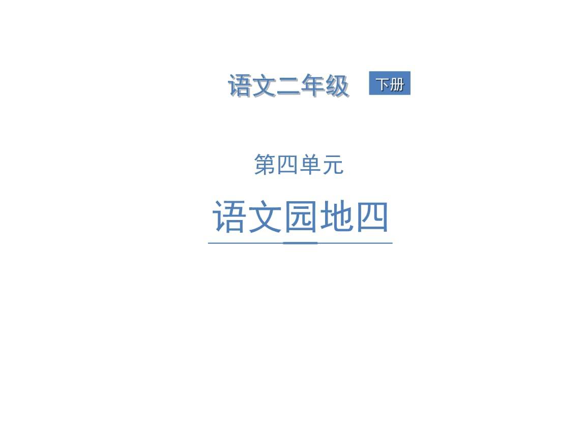 人教部编版二年级下册语文习题第四单元语文园地四.pptx