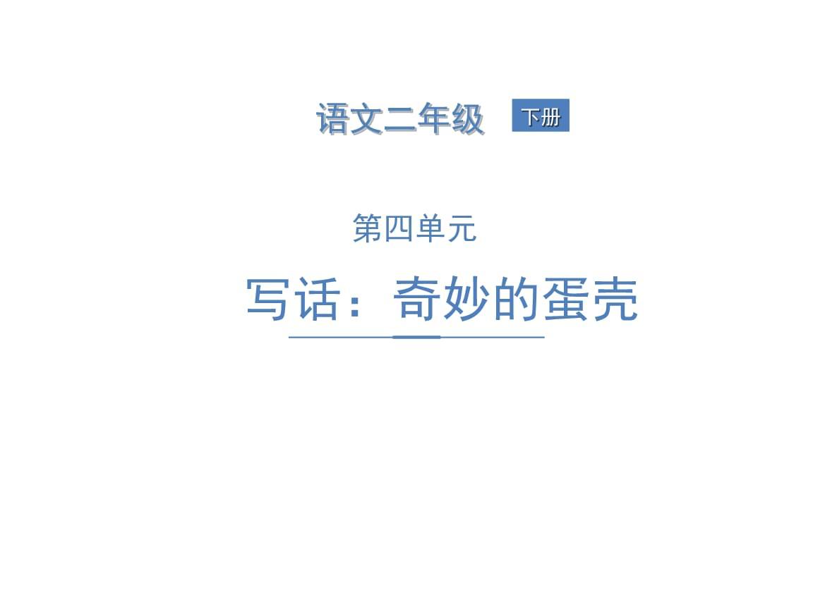 人教部编版二年级下册语文习题第四单元写话奇妙的蛋壳.pptx