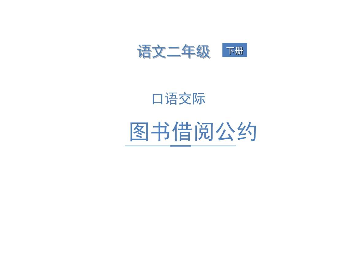 人教部编版二年级下册语文习题第五单元图书阅读公约.pptx