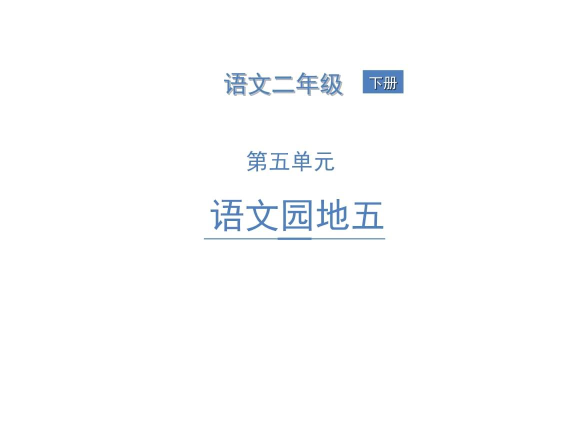人教部编版二年级下册语文习题第五单元语文园地五.pptx