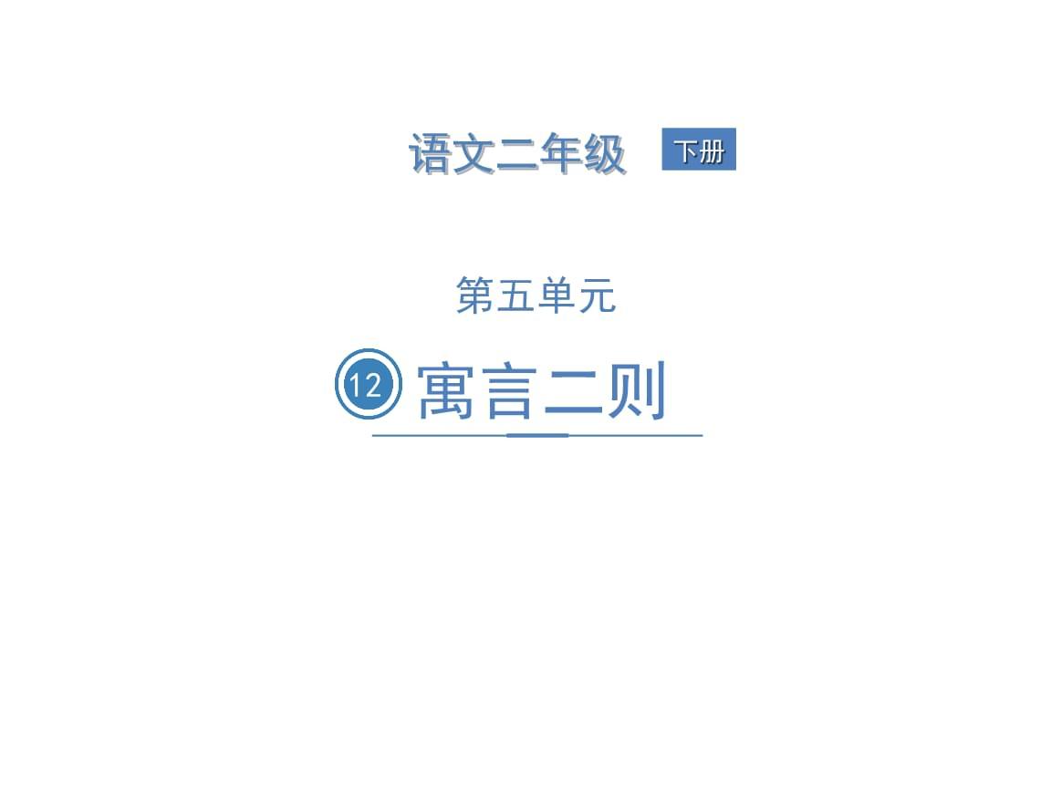 人教部编版二年级下册语文习题第五单元寓言二则.pptx