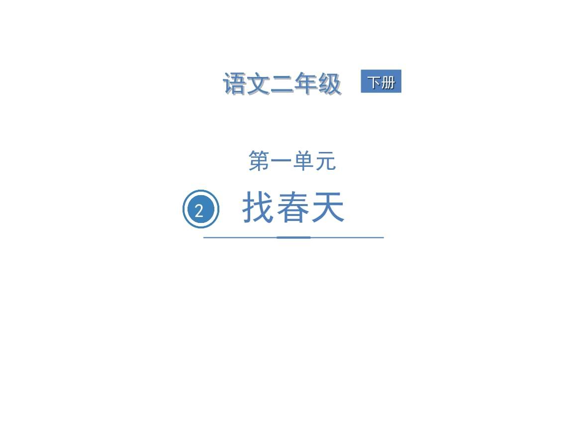 人教部编版二年级下册语文习题第一单元找春天.pptx