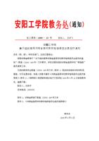 安阳工学院教务处(通知)安阳工学院教务处(通知).doc