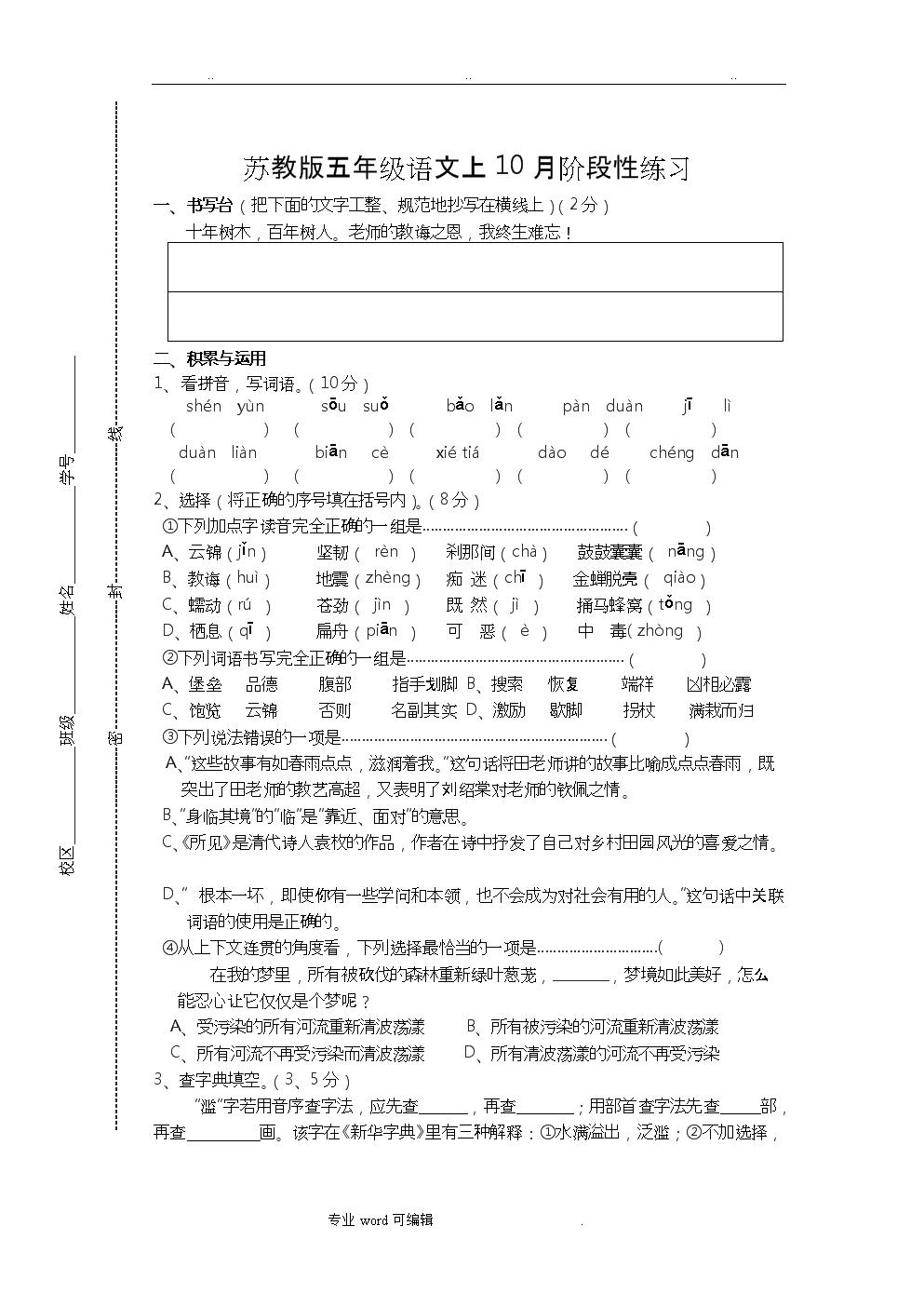 苏版五年级(上册)语文一二单元月考.doc