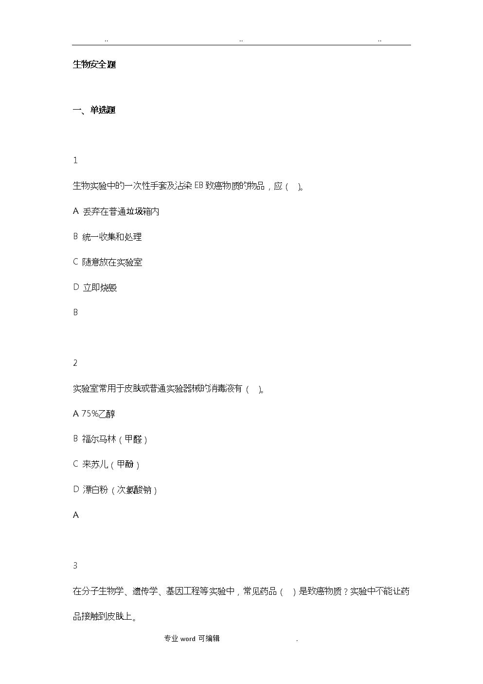 生物安全题库完整.doc