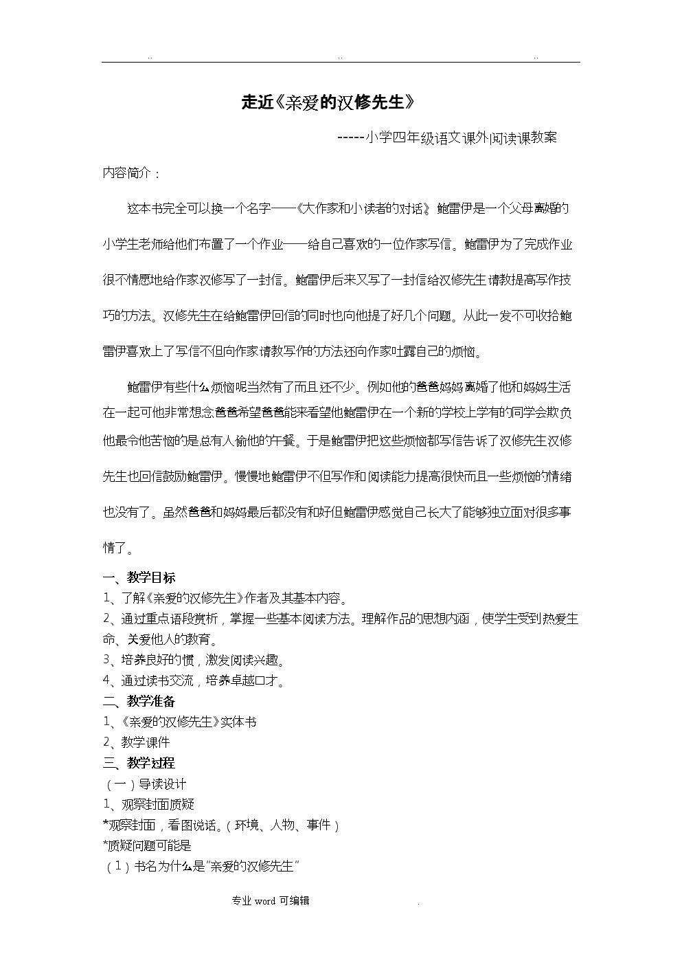 语文阅读课教学设计__走近《亲爱的汉修先生》.doc