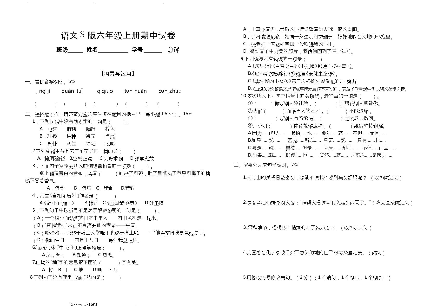 语文S版六年级(上册)期中试卷与参考答案.doc