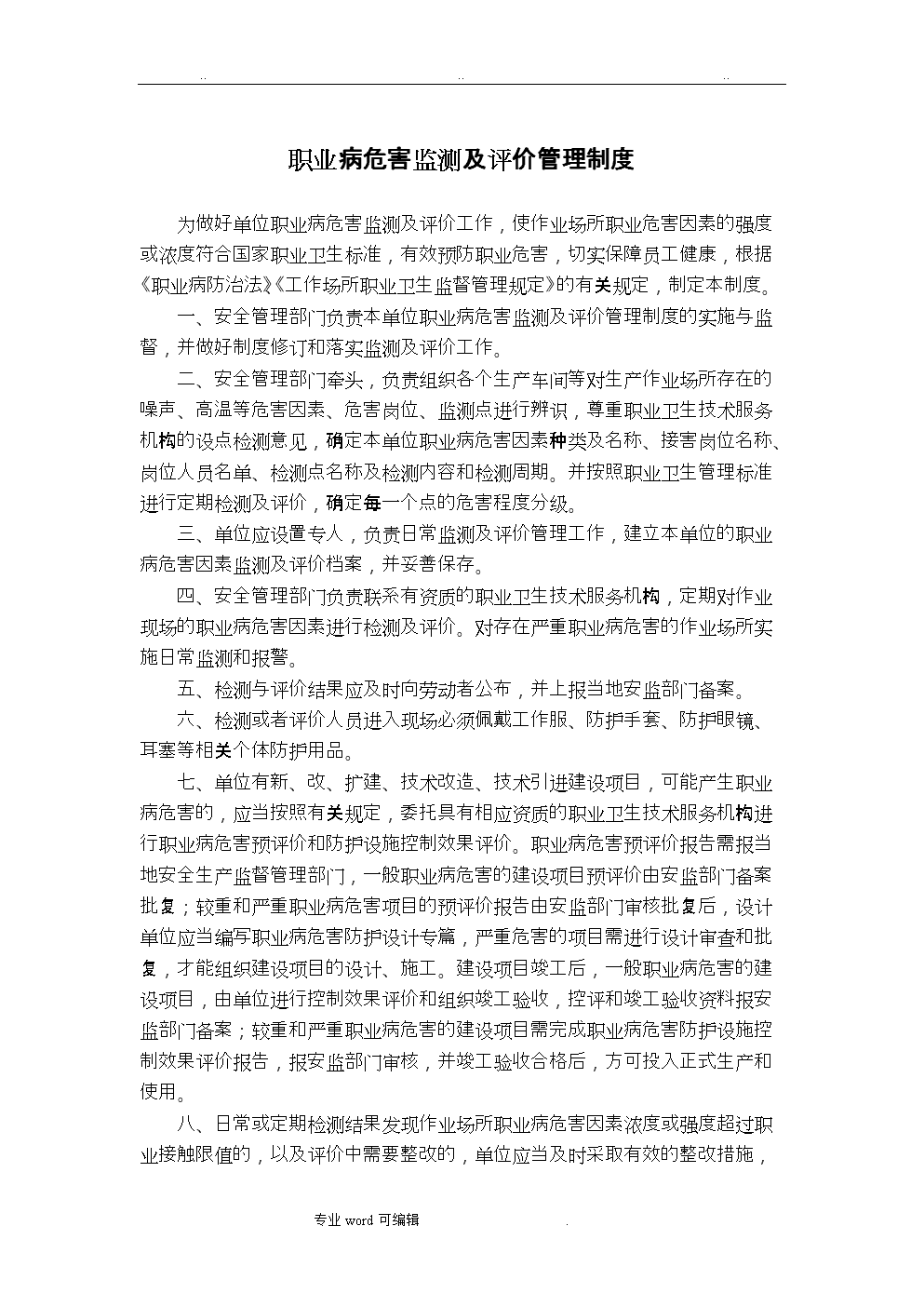 职业病危害监测与评价管理制度汇编.doc