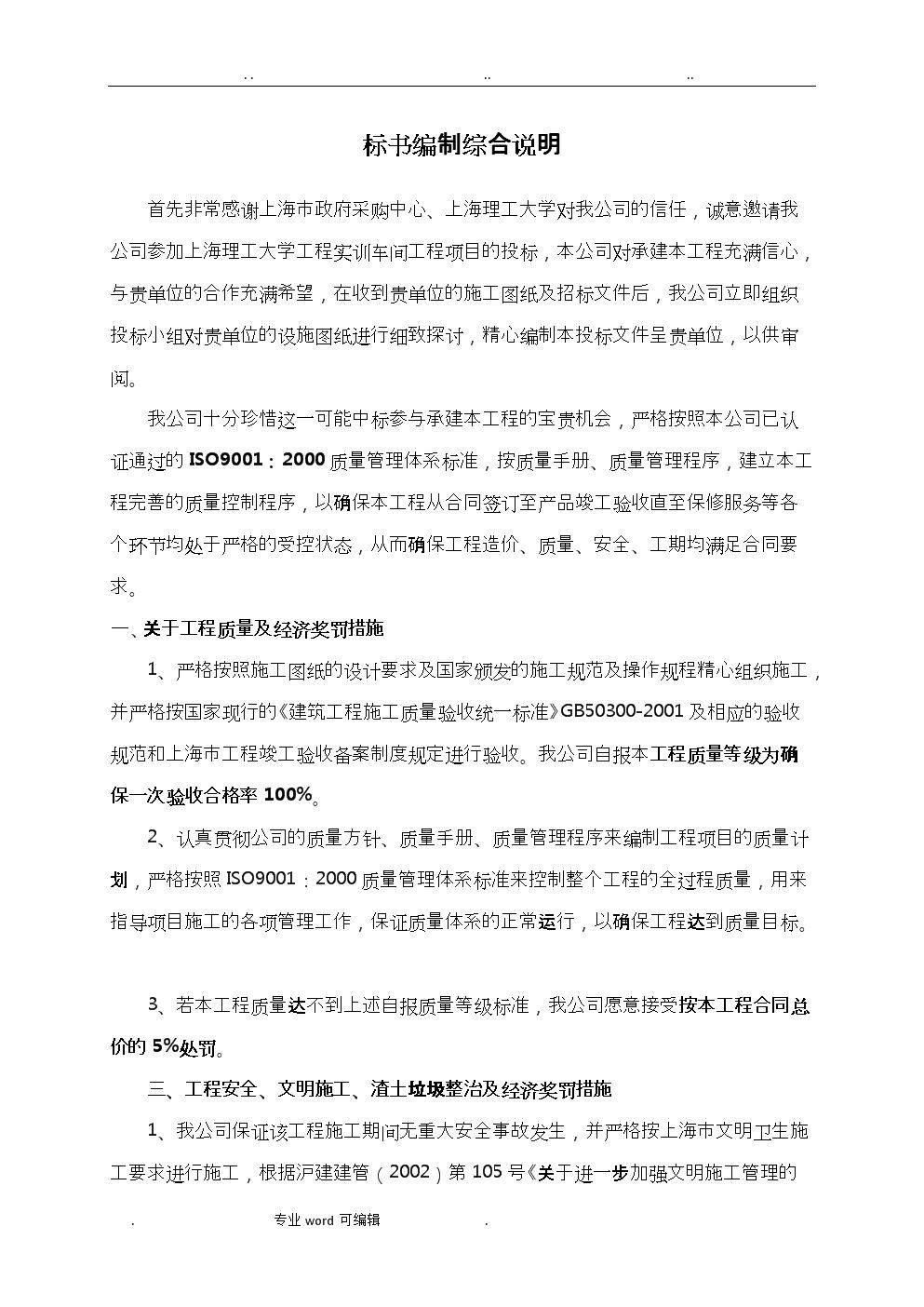 招投标书综合说明.doc