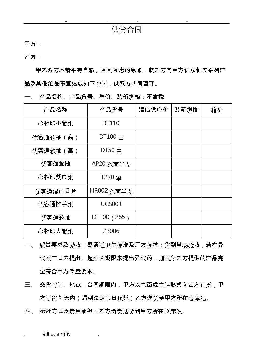 纸品供货合同范本.doc