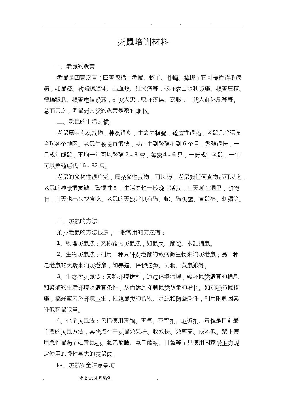 灭鼠培训汇报材料.doc