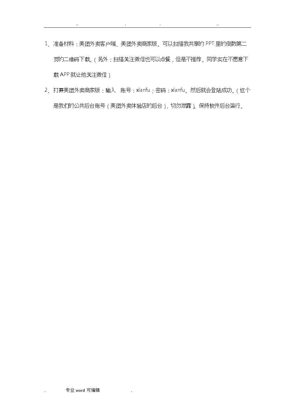 美团外卖订餐演示流程图.doc