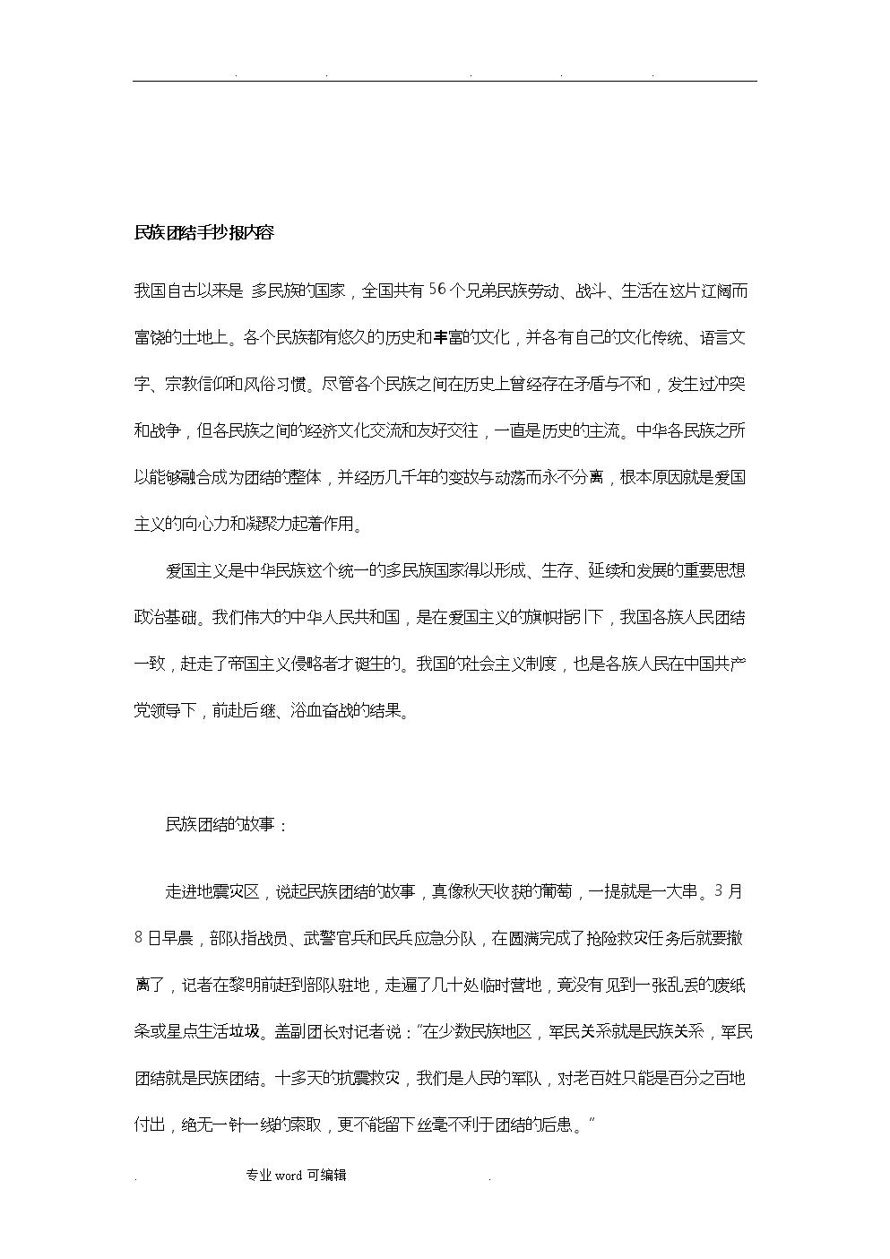 民族团结手抄报资料_(1).doc