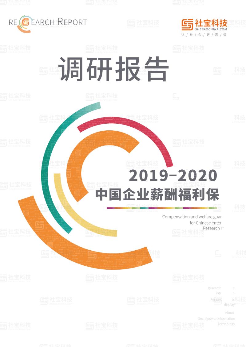 2019-2020中国企业薪酬福利保障-调研报告.pdf