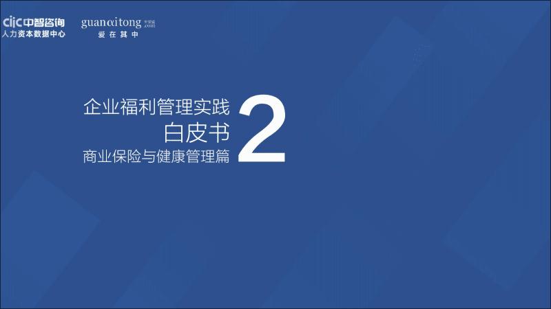 企业福利管理实践白皮书2 商业保险与健康管理篇.pdf