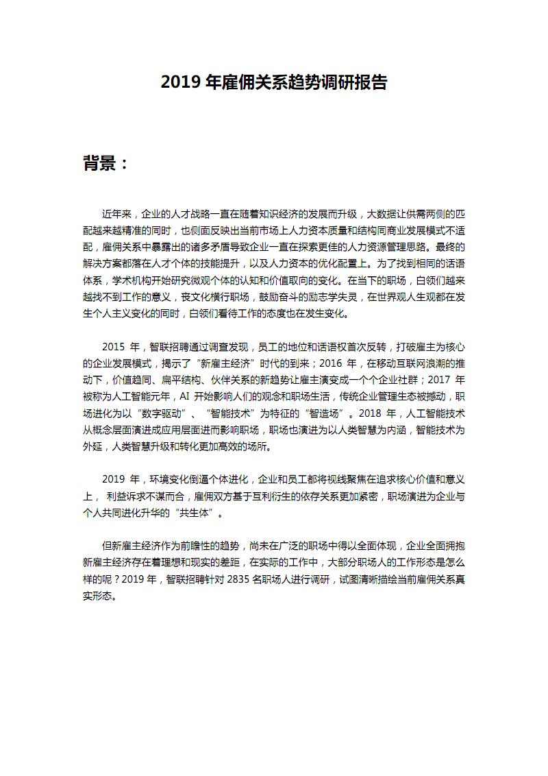 2019年雇佣关系趋势研究报告.pdf