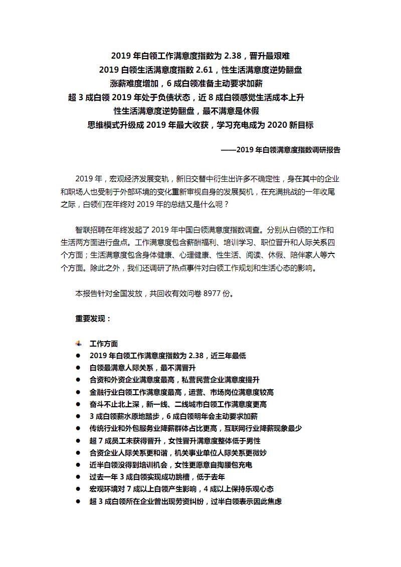2019年白领人群满意度指数调研报告.pdf