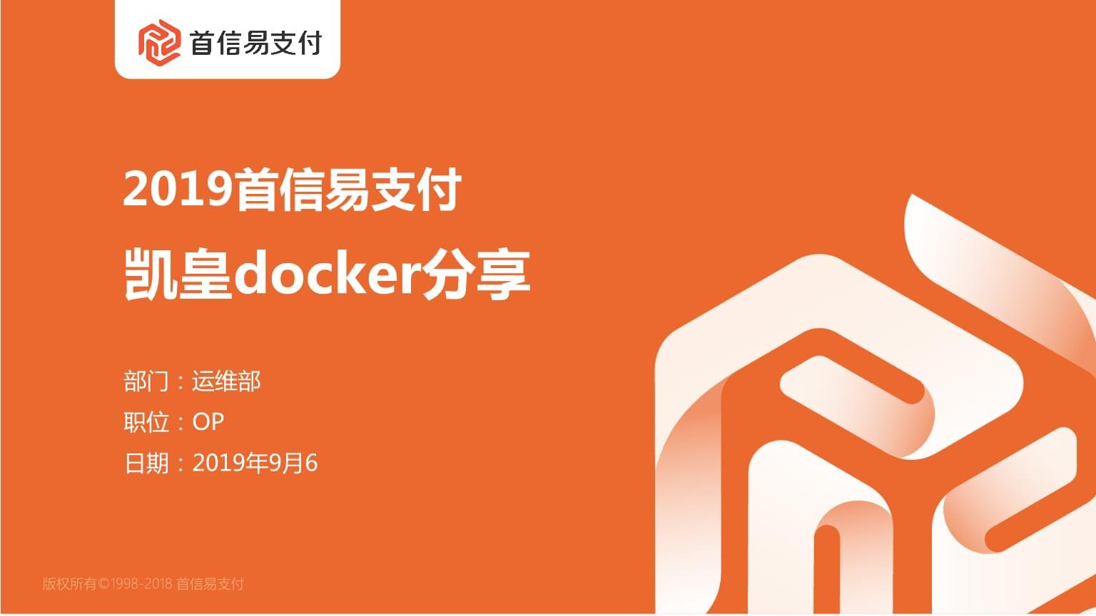 docker容器技术基础入门.pptx