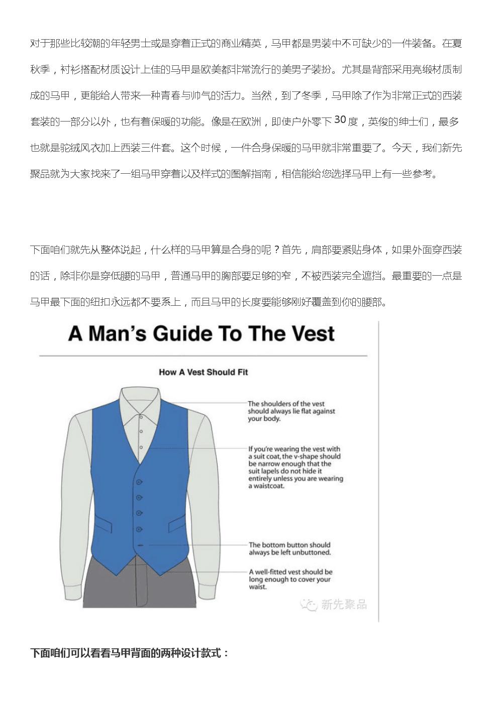 马夹解析-高级服装定制.docx