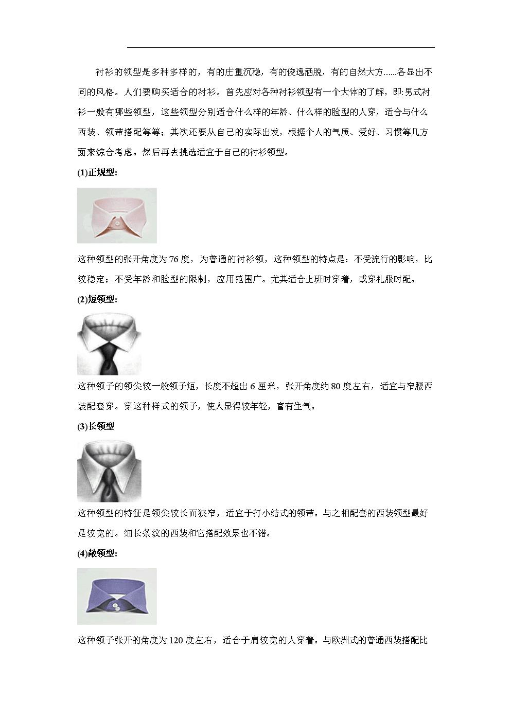 衬衫领形-高级服装定制.doc