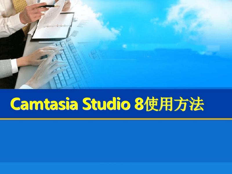 Camtasia-Studio使用及剪辑方法(1).pdf