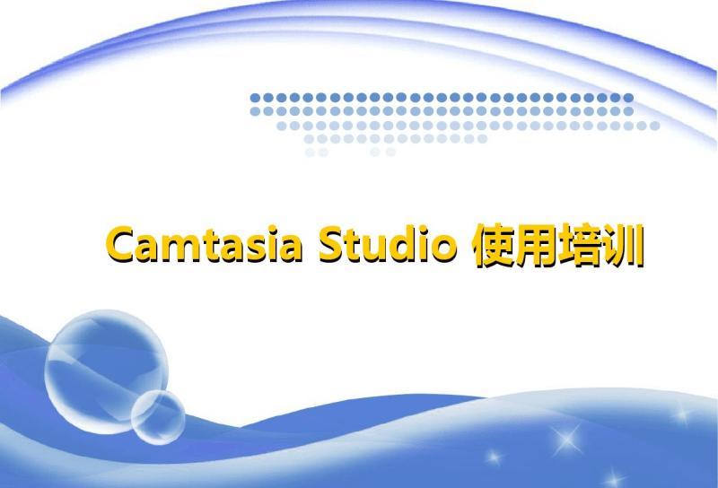CamtasiaStudio使用培训课件.pdf