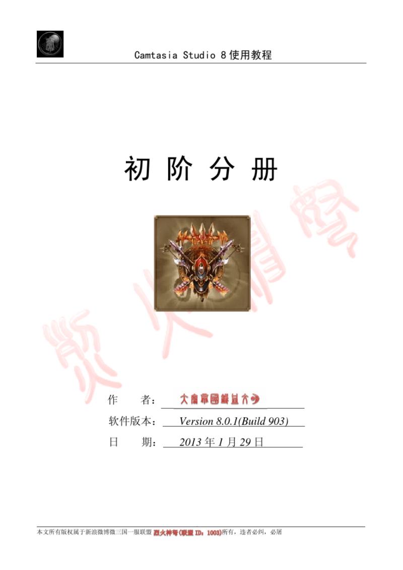 CamtasiaStudio8使用教程详解.pdf