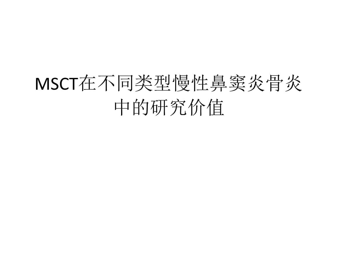 MSCT在不同类型慢性鼻窦炎骨炎中的研究价值.pptx