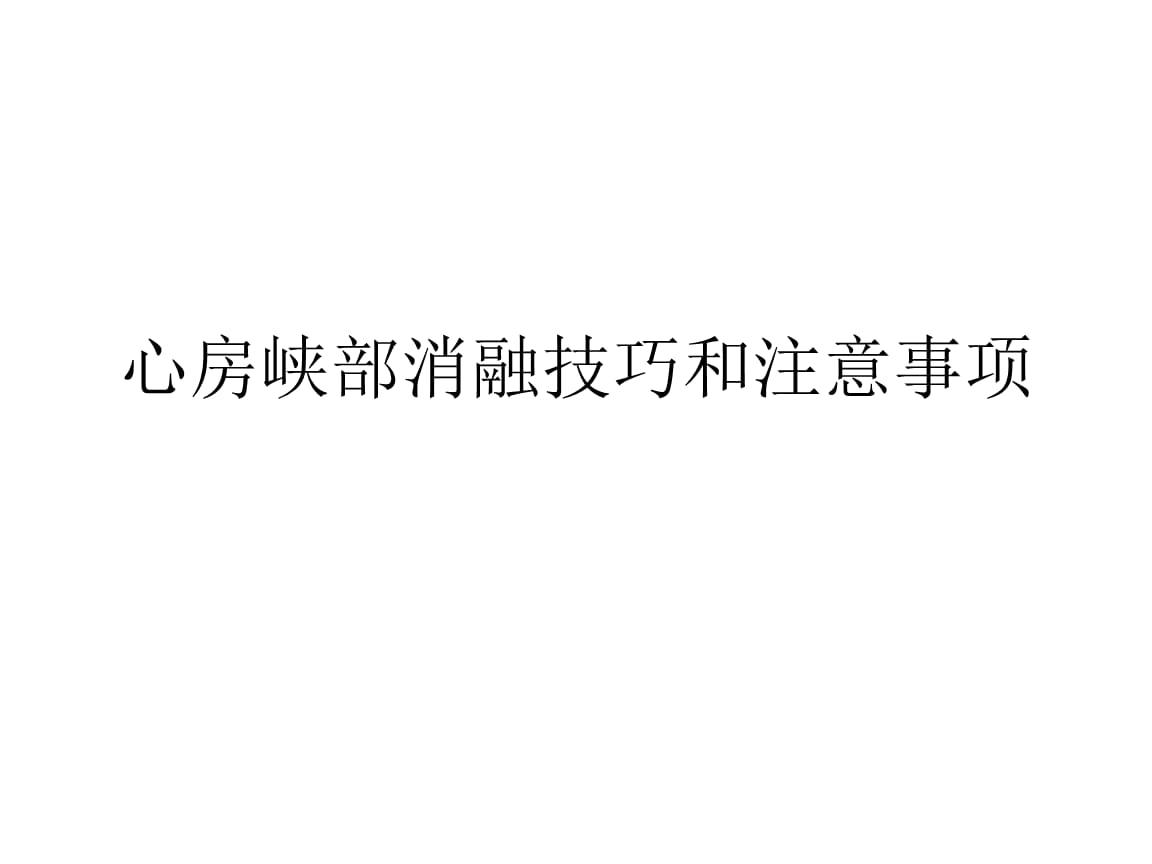 心房峡部消融技巧和注意事项.pptx