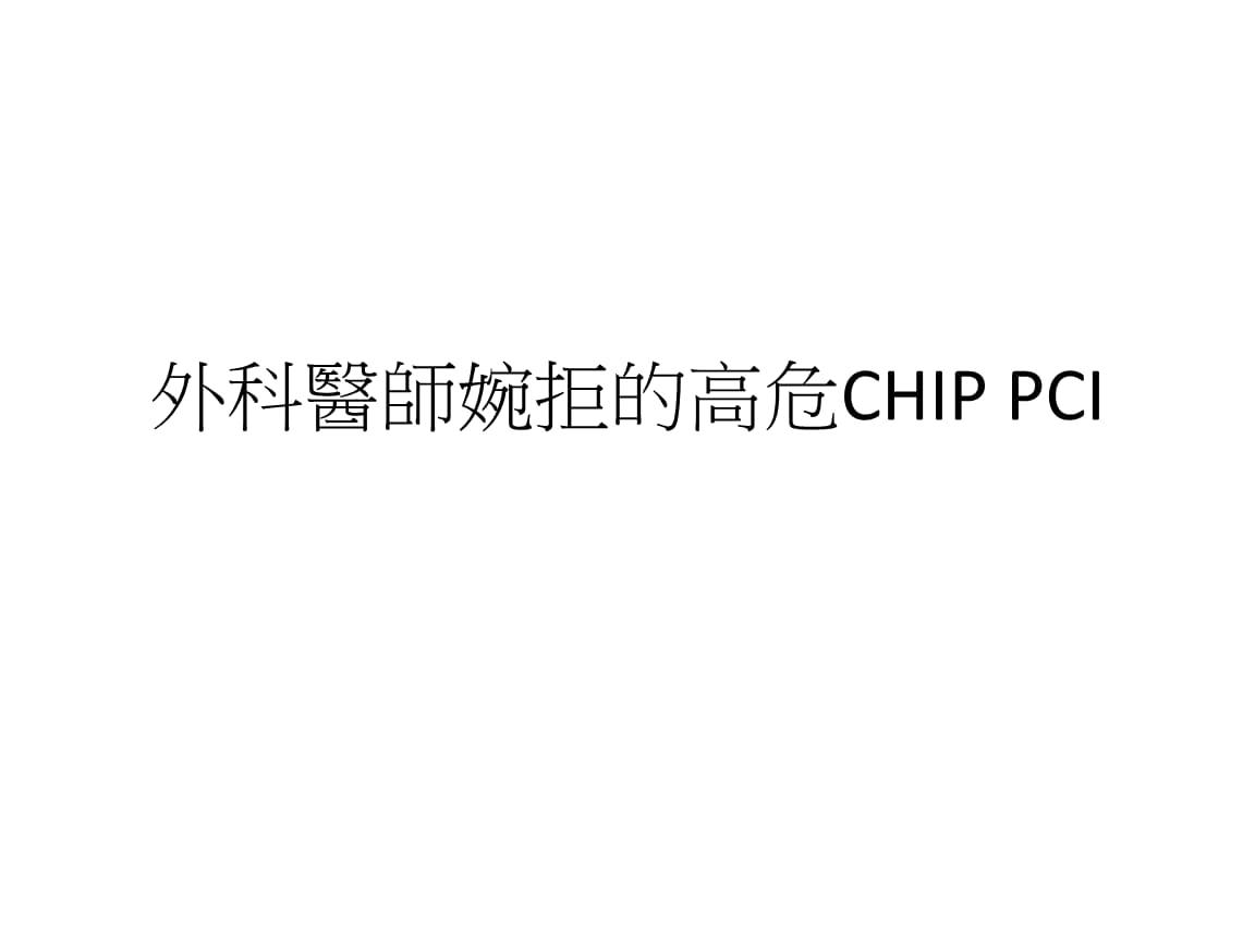 外科医师婉拒的高危CHIP-PCI.pptx