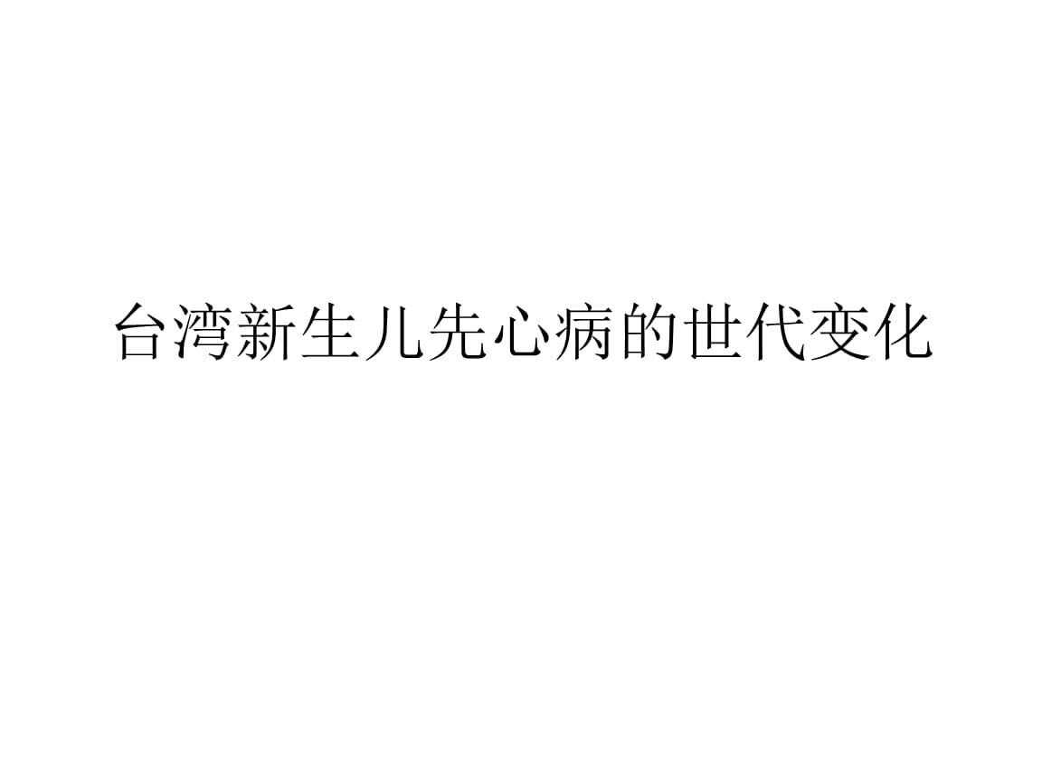 台湾新生儿先心病的世代变化.pptx