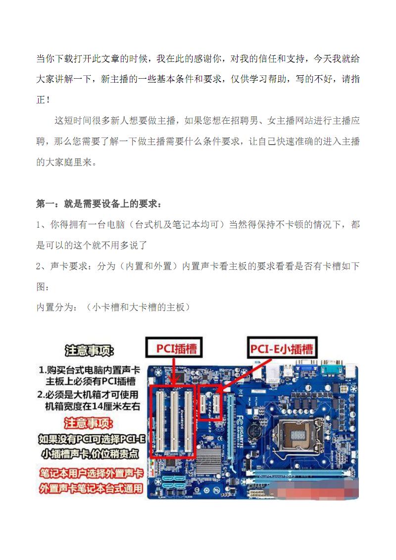 做网络主播的基本条件和要求.pdf